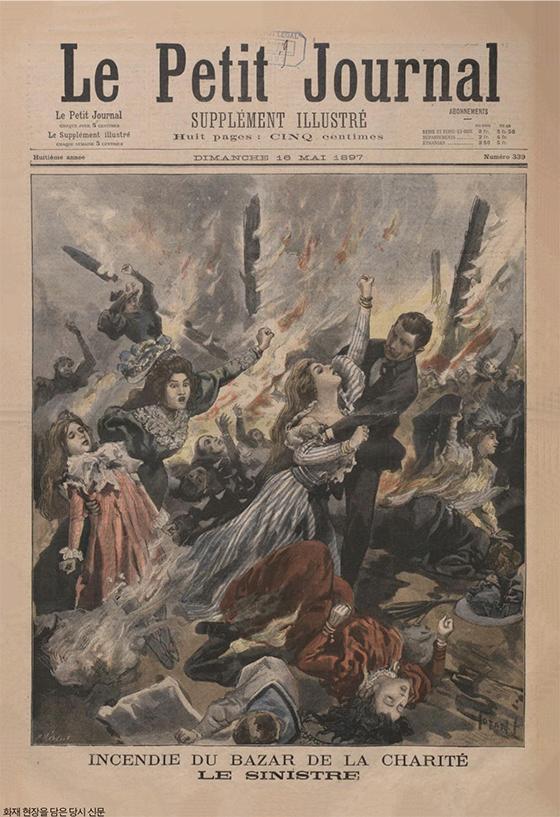 파리 자선 바자에서 불이 나면서 영화를 보던 121명이 죽다