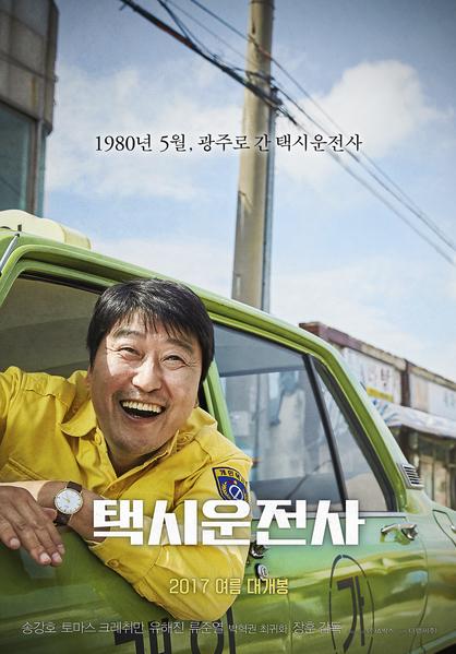 택시운전사 포스터